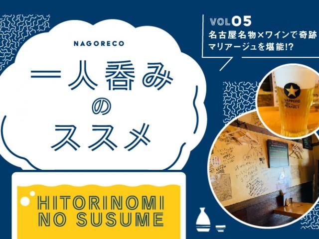 一人呑みのススメVOL.5|名古屋名物×ワインで奇跡のマリアージュを堪能!?