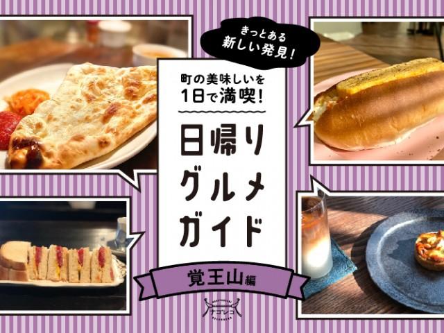 まとめ|町の美味しいを1日で満喫!日帰りグルメガイド|覚王山編