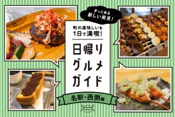 meieki.nishi-02