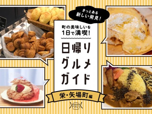 まとめ  町の美味しいを1日で満喫!日帰りグルメガイド 栄・矢場町編