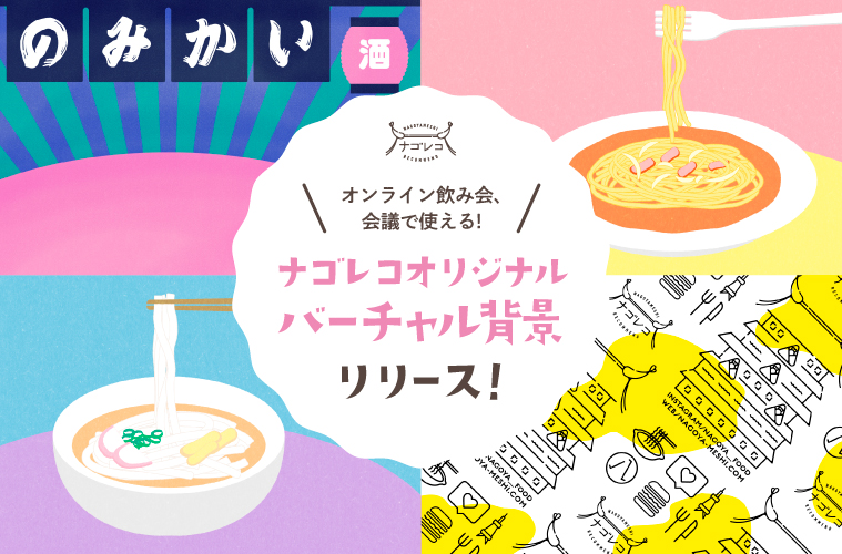 ZOOMなどオンライン飲み会、会議で使えるナゴレコオリジナルバーチャル背景をリリース!