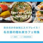 まとめ 自分だけのお気に入りプレイス!名古屋の隠れ家カフェ特集