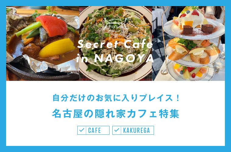 まとめ|自分だけのお気に入りプレイス!名古屋の隠れ家カフェ特集