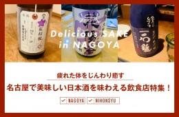 日本酒まとめokazaki-03