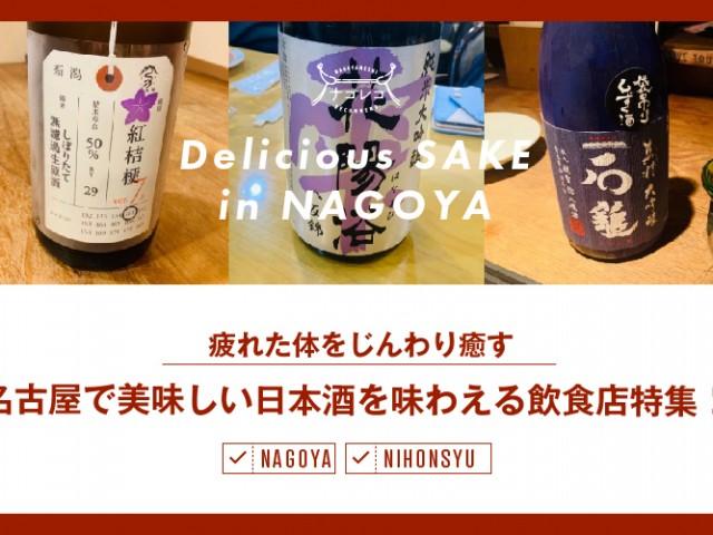 まとめ|疲れた体をじんわり癒す。名古屋で美味しく日本酒を味わえる飲食店特集!