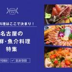 まとめ|美味しい魚料理を食べるならここで決まり!名古屋の海鮮・魚介料理特集