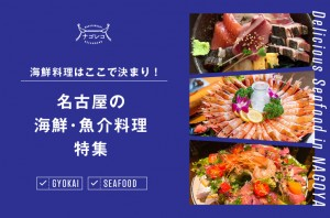 まとめ 美味しい魚料理を食べるならここで決まり!名古屋の海鮮・魚介料理特集