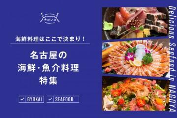 海鮮まとめ-02