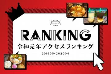 01アクセスランキング-02
