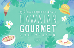 02_ハワイアン-min