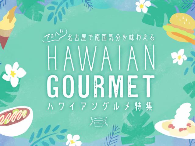 まとめ|日本にいながら南国気分!名古屋のハワイアングルメ特集