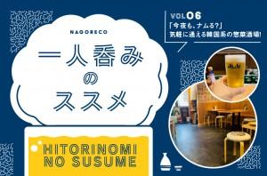 一人呑みのススメvol.6  「今夜も、ナムる?」気軽に通える韓国系の惣菜酒場!