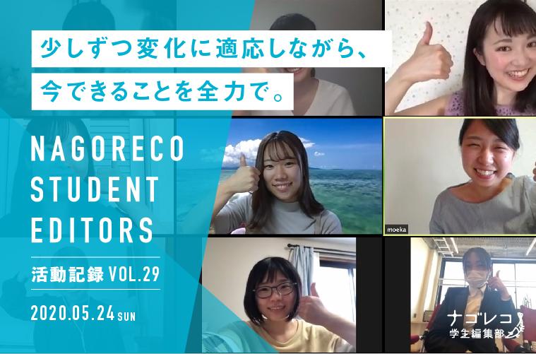 ナゴレコ学生編集部活動記録 VOL.29