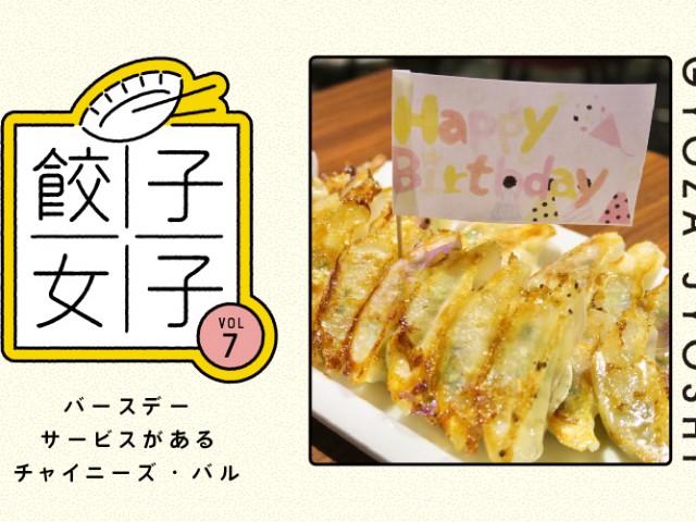 餃子女子VOL.7 誕生日には歳の数だけ餃子を食べよう!バースデーサービスがあるチャイニーズ・バル