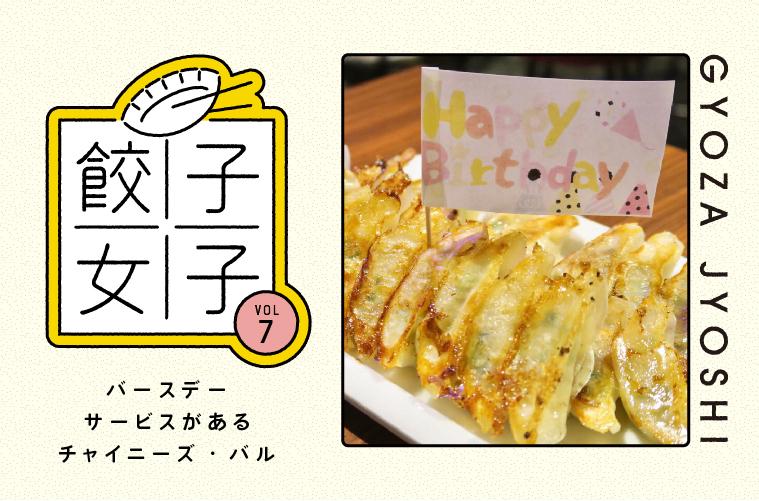 餃子女子VOL.7|誕生日には歳の数だけ餃子を食べよう!バースデーサービスがあるチャイニーズ・バル
