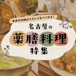 まとめ 身体の内側からキレイをつくれる!名古屋の薬膳料理特集