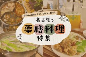 まとめ|身体の内側からキレイをつくれる!名古屋の薬膳料理特集