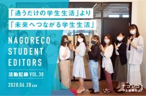 ナゴレコ学生編集部活動記録 vol.30