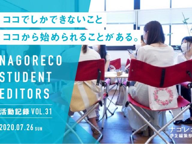 ナゴレコ学生編集部活動記録 Vol.31