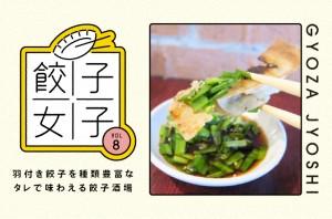 餃子女子VOL.8|パリパリ羽付き餃子をバリエーション豊富なタレで味わえる餃子酒場