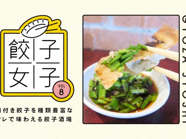 餃子女子VOL.8 パリパリ羽付き餃子をバリエーション豊富なタレで味わえる餃子酒場