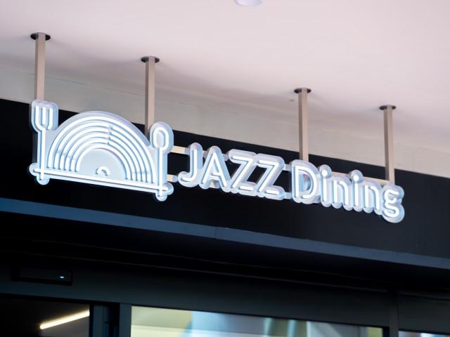 ジャズダイニング