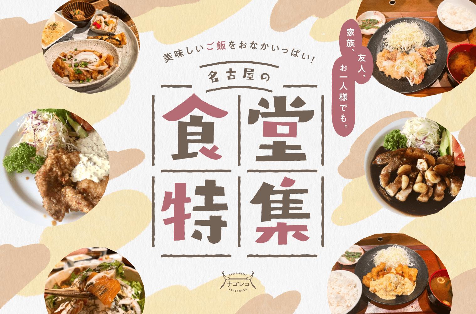 まとめ|家族、友人、お一人様でも。美味しいご飯をお腹いっぱい!名古屋の食堂特集