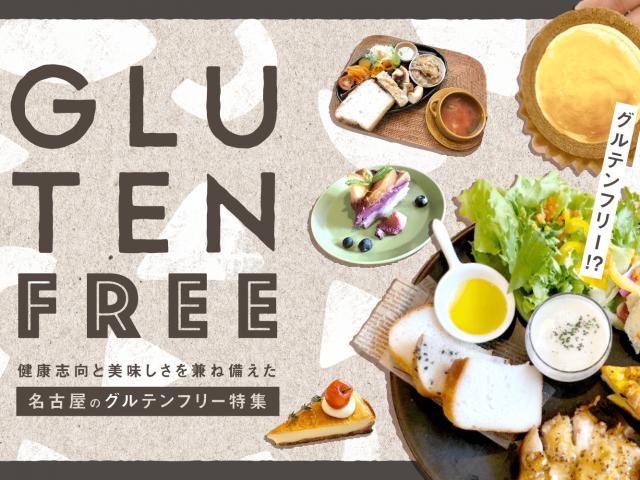 まとめ|これもグルテンフリー!?健康志向と美味しさを兼ね備えた名古屋のグルテンフリー特集