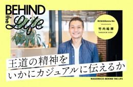 BEHIND THE LIFE|株式会社Mamma Mia「竹内皓揮」氏インタビュー