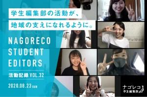 ナゴレコ学生編集部活動記録 vol.32