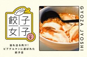 餃子女子VOL.9 モチモチ皮から溢れ出る肉汁!ビブグルマンに選ばれた餃子店