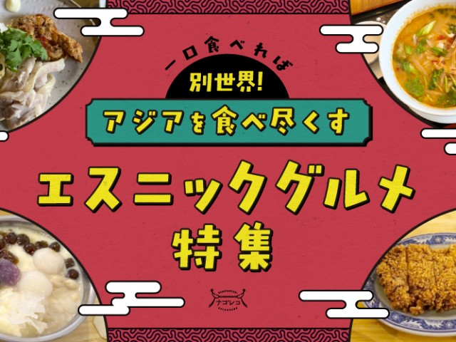 まとめ 一口食べれば別世界!名古屋でアジアを食べ尽くすエスニックグルメ特集