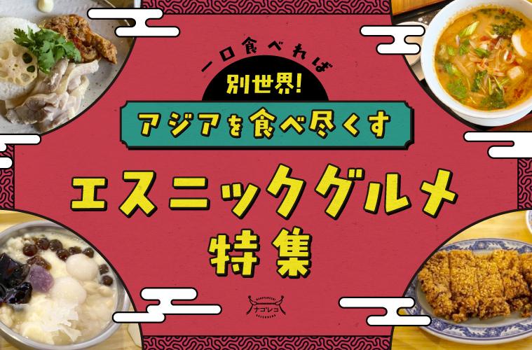 まとめ|一口食べれば別世界!名古屋でアジアを食べ尽くすエスニックグルメ特集