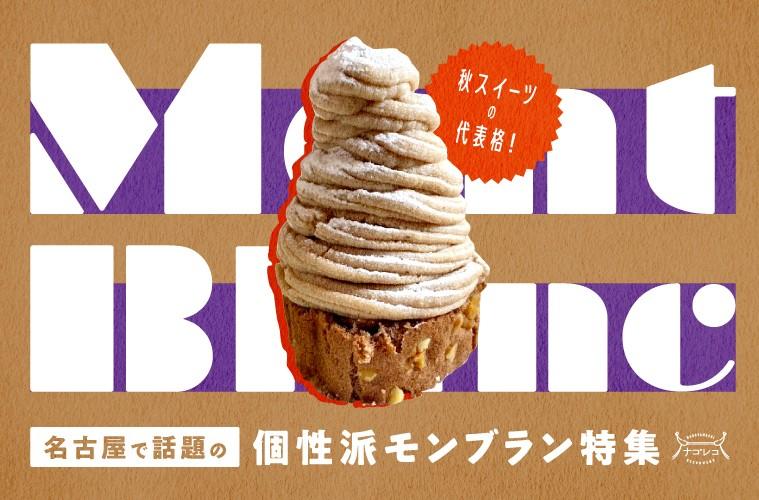 まとめ|秋スイーツの代表格!名古屋で話題の個性派モンブラン特集