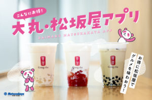 松坂屋名古屋店|特典たくさん!大丸・松坂屋アプリを使ってお買い物をもっと楽しく、もっとお得に!