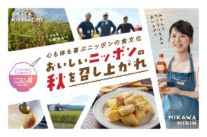 ごはん暦 2020年秋号|心も体も喜ぶニッポンの食文化 おいしいニッポンの秋を召し上がれ