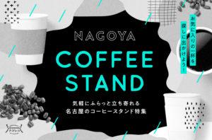 まとめ お気に入りの一杯を探しに出かけよう!気軽にふらっと立ち寄れる、名古屋のコーヒースタンド特集
