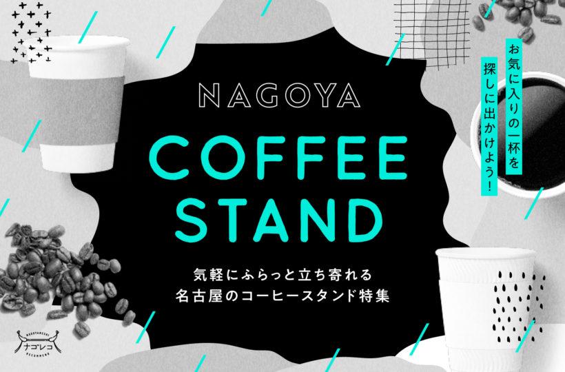 まとめ|お気に入りの一杯を探しに出かけよう!気軽にふらっと立ち寄れる、名古屋のコーヒースタンド特集