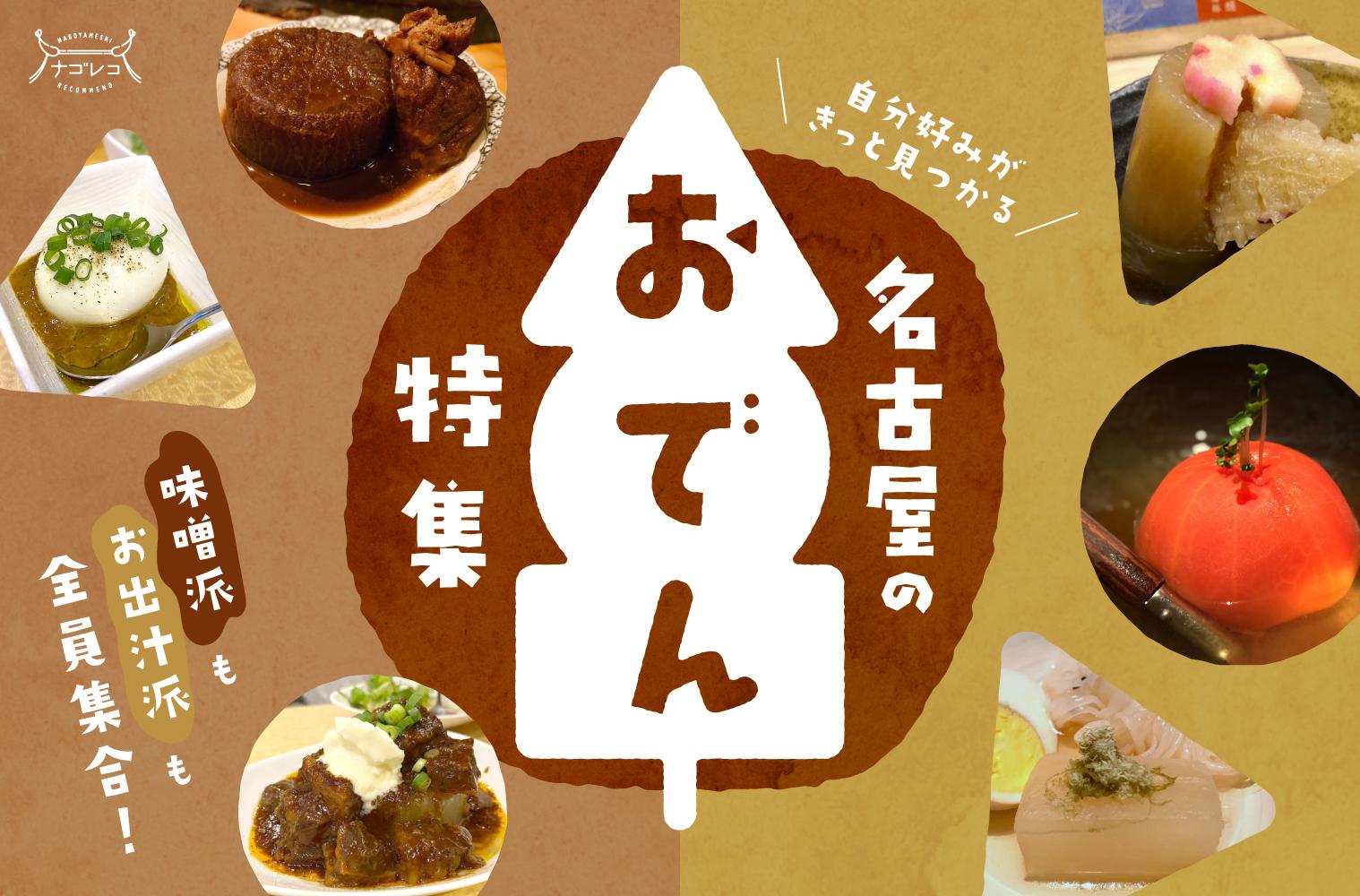まとめ|味噌派もお出汁派も全員集合!自分好みがきっと見つかる、名古屋のおでん特集