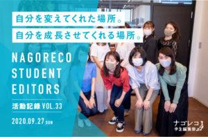 ナゴレコ学生編集部活動記録 VOL.33