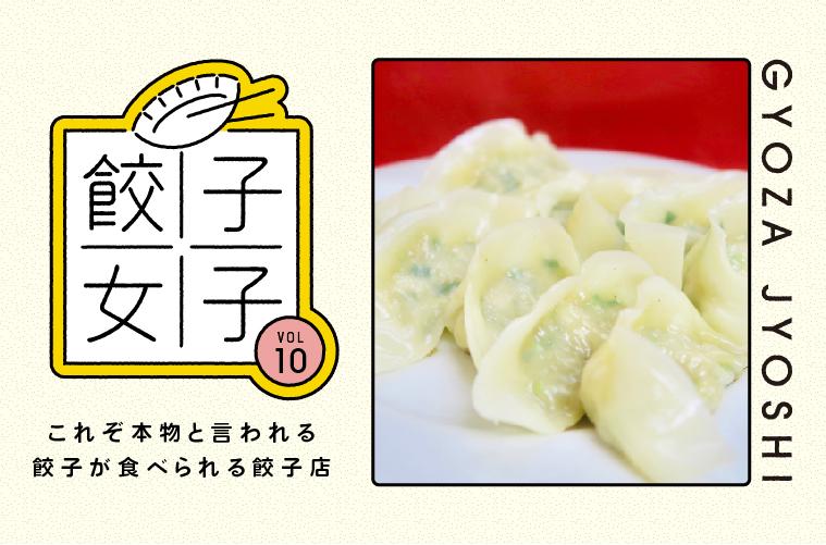 餃子女子vol.10|創業60年以上!これぞ本物と言われる餃子が食べられる餃子店