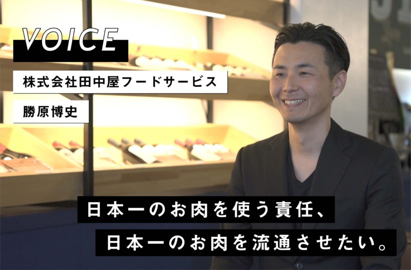 VOICE vol.04|株式会社田中屋フードサービス 副社長 勝原博史