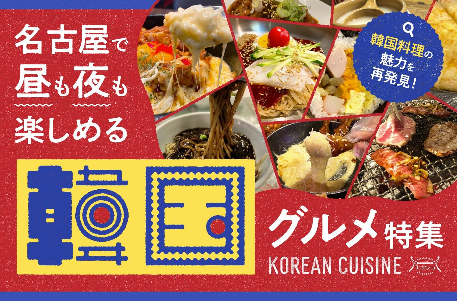 まとめ|韓国料理の魅力を再発見!名古屋で昼も夜も楽しめる韓国グルメ特集