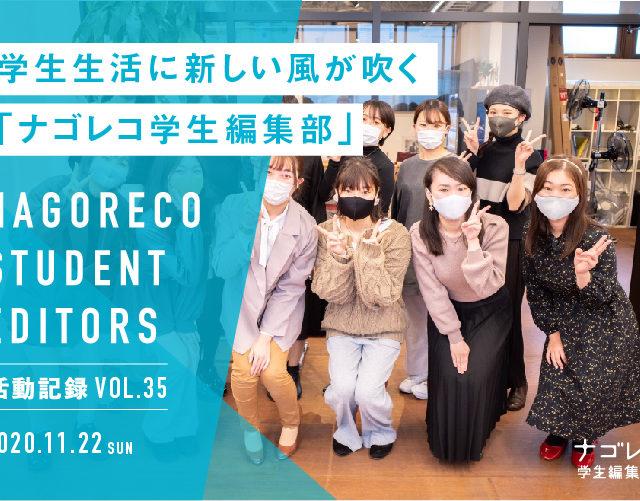 ナゴレコ学生編集部活動記録 vol.35