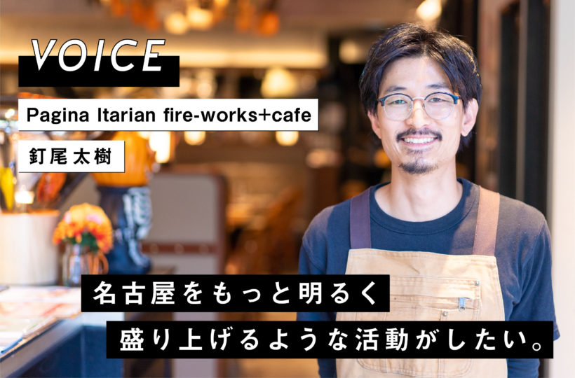 VOICE vol.05|Pagina Itarian fire-works+cafe シェフ 釘尾 太樹