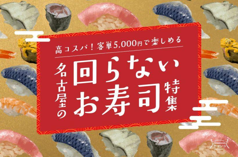 まとめ|高コスパ!客単5,000円で楽しめる、名古屋の回らないお寿司特集!