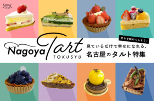 まとめ 思わず眺めてしまう!見ているだけで幸せになれる、名古屋のタルト特集