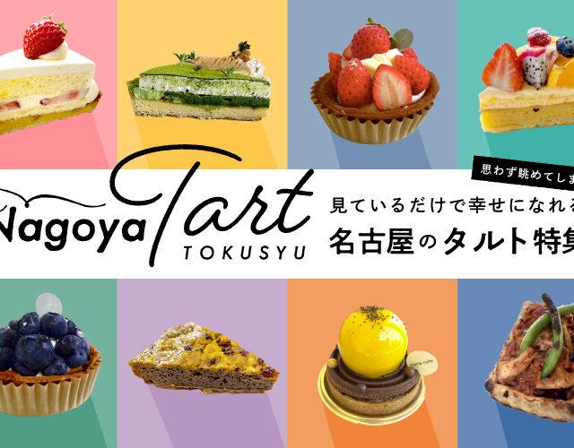 まとめ|思わず眺めてしまう!見ているだけで幸せになれる、名古屋のタルト特集