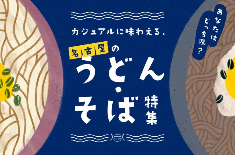 まとめ|あなたはどっち派?カジュアルに味わえる、名古屋のうどん・そば特集