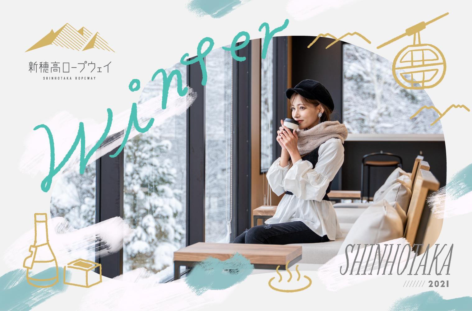 新穂高ロープウェイ|名古屋では見ることのできない白銀世界!冬の新穂高ロープウェイの景色とグルメを満喫!